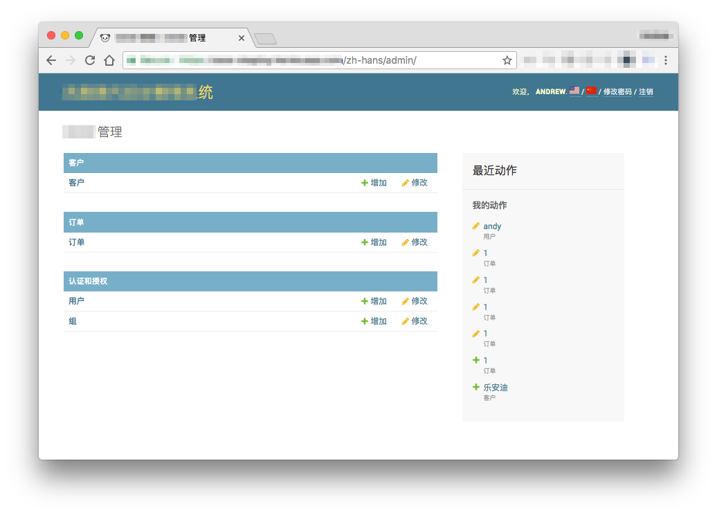 chinese_django_home